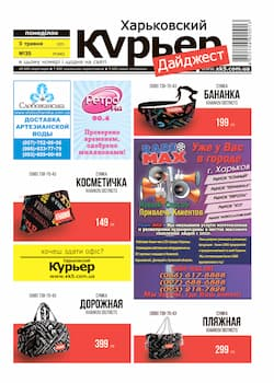 Розмістити РЕКЛАМУ і дати ОГОЛОШЕННЯ в газету «Харьковский курьер»