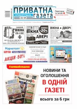 Розмістити РЕКЛАМУ і дати ОГОЛОШЕННЯ в газету «Приватна газета»