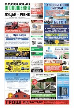 Разместить РЕКЛАМУ и дать ОБЪЯВЛЕНИЕ в газету «Волинські оголошення»