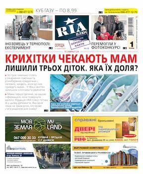 Разместить РЕКЛАМУ и дать ОБЪЯВЛЕНИЕ в газету «RIA плюс»