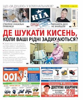 Розмістити РЕКЛАМУ і дати ОГОЛОШЕННЯ в газету «RIA»